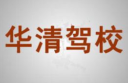 华清驾校C1外地普通班