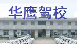 华鹰驾校C1外地普通班