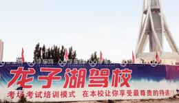 龙子湖驾校C1外地普通班