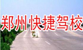 郑州快捷驾校C1本地普通班