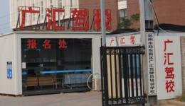 广汇驾校C1外地普通班