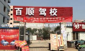百顺yabo sports appC1标准班