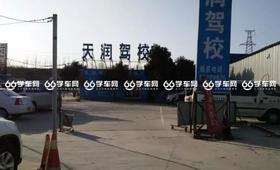 天润亚博在线体育投注C1外地普通班