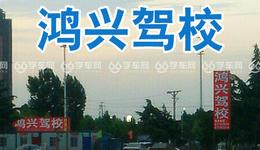 鸿兴驾校C1本地普通班