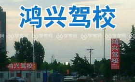 鸿兴驾校C1外地普通班