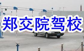 郑交院www.yabovip23.cpmC1外地普通班