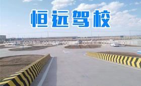 恒远驾校C1外地普通班
