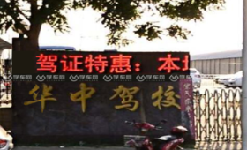 华中驾校C1本地普通班