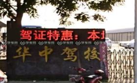 华中驾校C1外地普通班