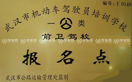 武汉前卫驾校C1普通班