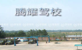 武汉腾耀驾校C1普通班