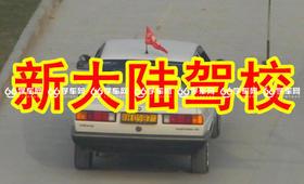 新大陆驾校C1外地普通班