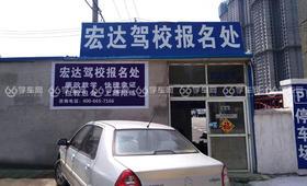 武汉宏达驾校C1大包班