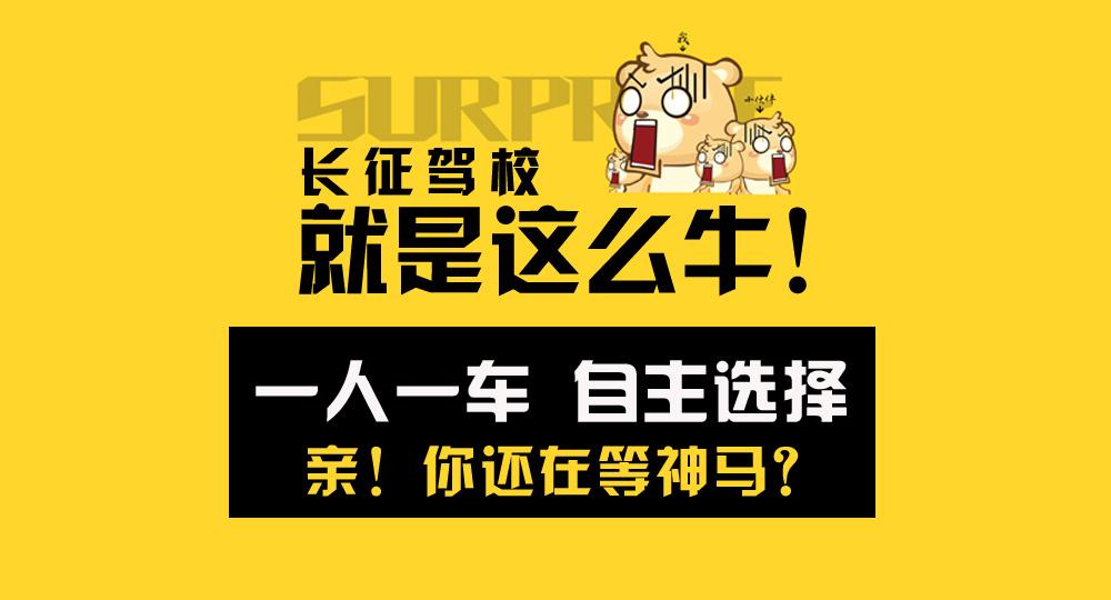 亚成驾校团购低价,不分本外地3700