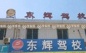 东辉驾校C1本地普通班