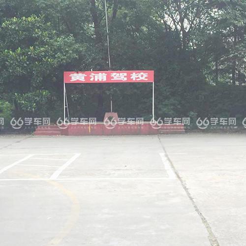 武汉黄埔驾校C1包干班