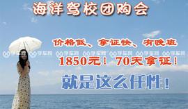 9月13-14日郑州海洋驾校团购会,精彩回顾