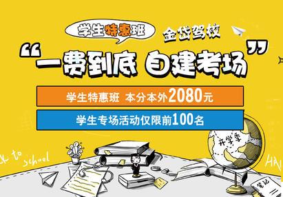 金岱驾校学生特惠班,超低全包价仅需2080元!