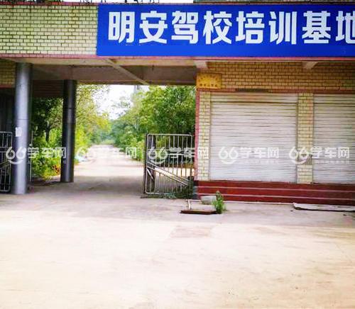武汉明安驾校C1包干