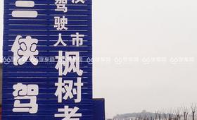 武汉三侠驾校C1普通班