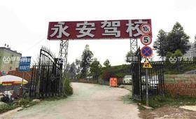 武汉永安驾校C1普通班