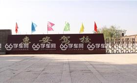 惠安驾校C1普通班