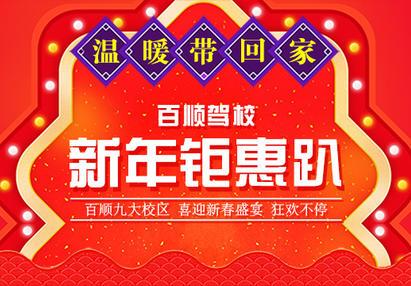 66学车网&百顺驾培年终钜惠团购会