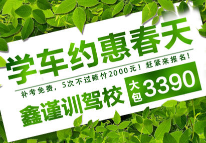 鑫谨训驾校春季钜惠来袭,5次不过赔付2000!