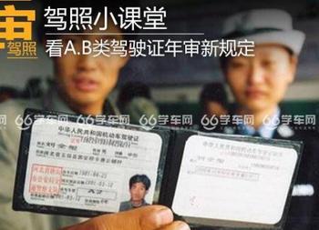 驾驶证怎么年审?