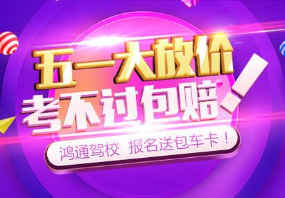 鸿通驾校5.1乐翻天,钜惠劳动节
