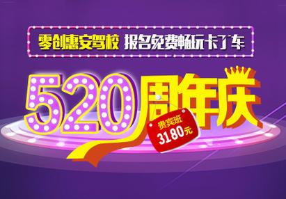 5.20周年庆,惠安驾校周年庆,卡丁车免费畅玩!