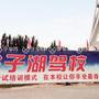 龙子湖驾校C1本地普通班