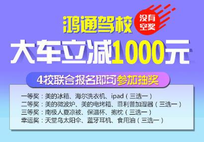 5月钜惠, 鸿通驾校大车报名立减1000元!
