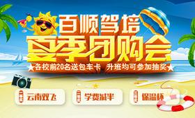 鑫源驾校C1本地普通班