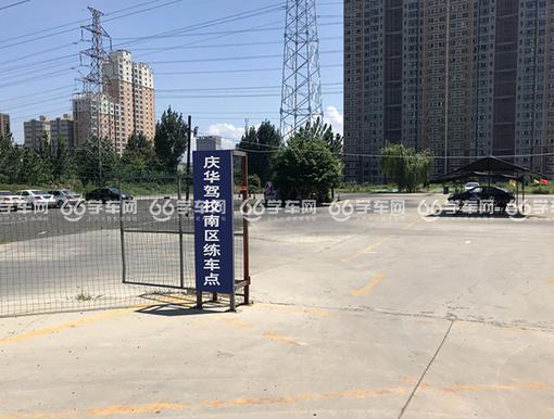 庆华东苑驾校