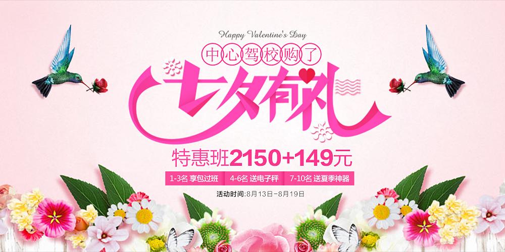 中心驾校『七夕特惠班』超大福利,火热报名中!