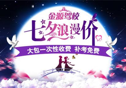 """七夕鹊桥会,富民集团金源驾校来相""""惠"""",双人组团返现520元"""