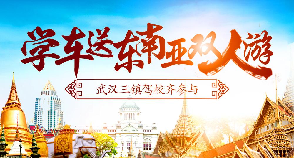准备考驾照的有福了,学车送东南亚双人游,武汉三镇驾校齐参与,
