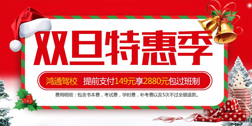 鸿通驾校双旦活动,交149元就可享受2880元包过班待遇!