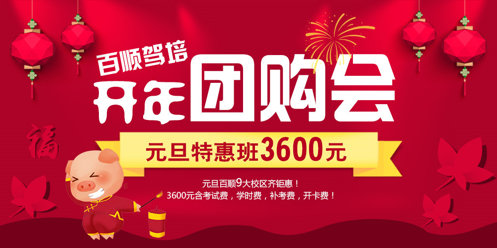 百顺驾培开年9大校区齐钜惠,3600元旦班助你拿证!