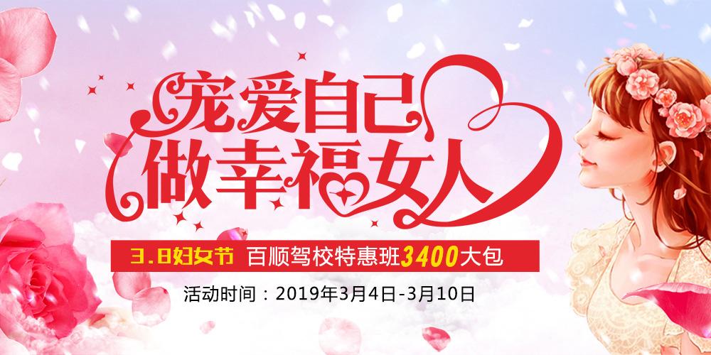3.8女王节!百顺驾培7大校区3400大包学车,限时特惠!