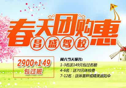 """约""""惠""""春天!昌盛yabo sports app2900元包过考驾照,就是这么任性!"""
