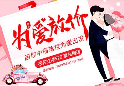 郑州考驾照5.20为爱放价,学车费用报名立减520,全程一费制