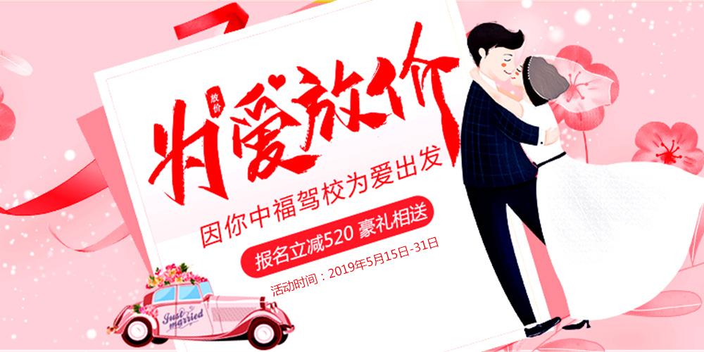 郑州考驾照为爱放价,学车费用报名立减520,全程一费制