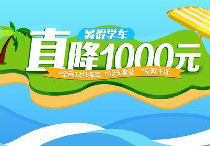 暑假学车大优惠,现在报名立减1000元,50天拿证!