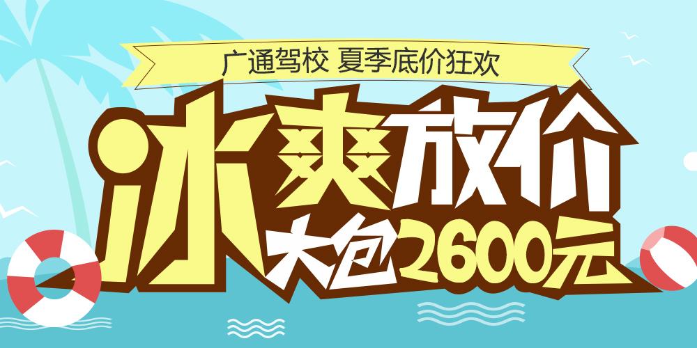 冰爽放价!66学车网联合广通驾校推出2600元学车大包班,最低价格最大优惠!