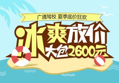 冰爽放价!66学车网联合广通www.yabovip23.cpm推出2600元学车大包班,最低价格最大优惠!
