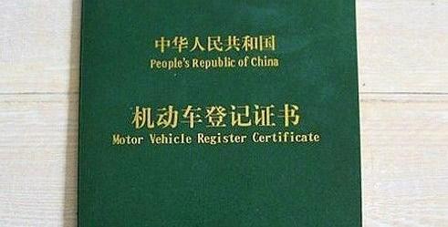 车相关 机动车登记证书上的内容解析