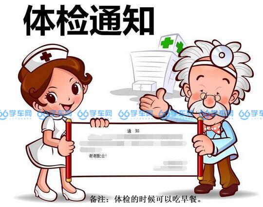 郑州中心驾校1月22日体检通知!