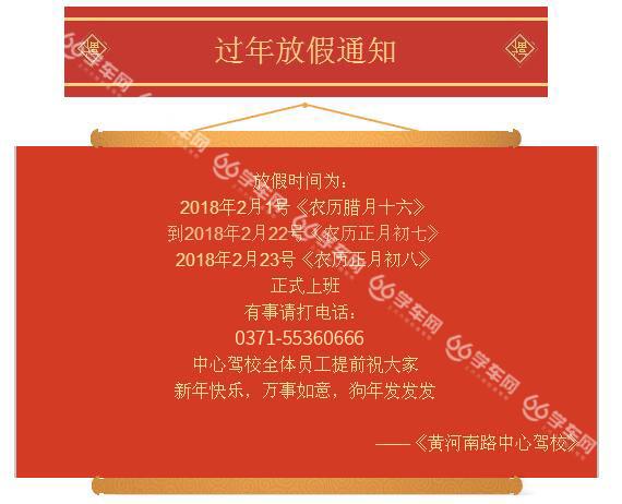 郑州中心驾校2018年春节放假通知!